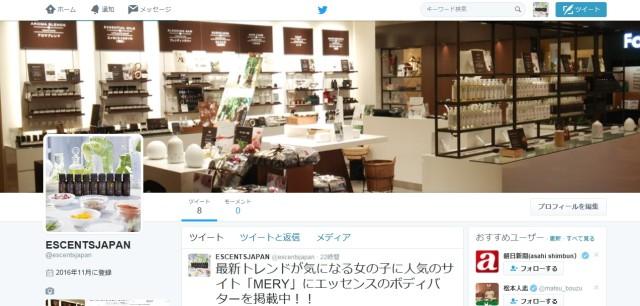 エッセンスTwitter画像